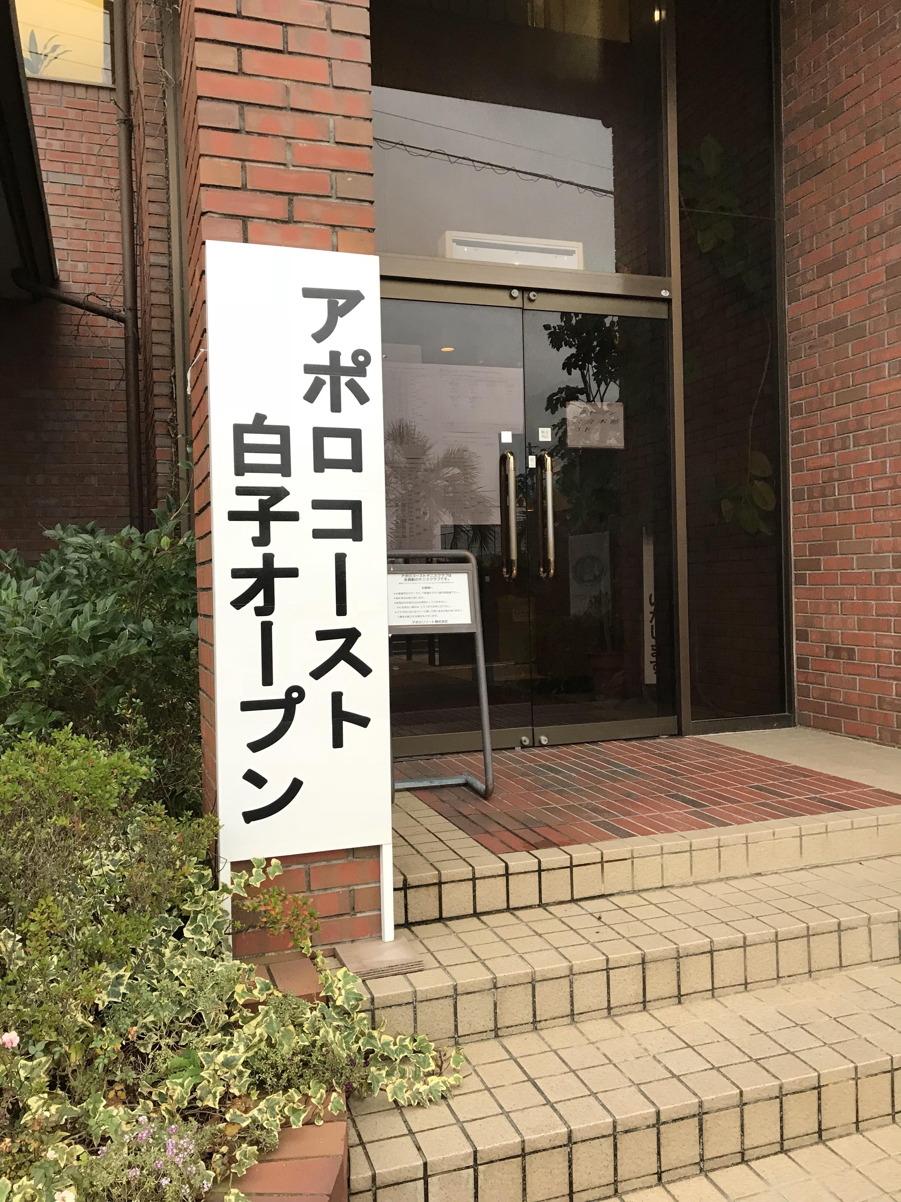 白子オープンウインター2017【プロテニスプレイヤー比嘉明人オフィシャルブログ】