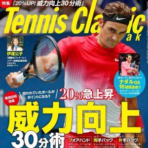 Tennis Classic break 11月号【プロアスレチックトレーナー武井敦彦オフィシャルブログ】