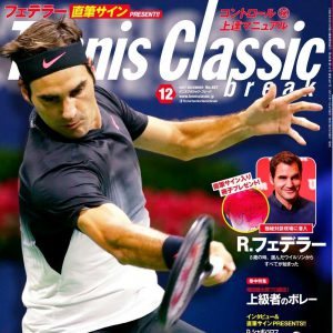Tennis Classic break 12月号【プロアスレチックトレーナー武井敦彦オフィシャルブログ】