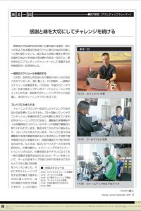 月刊トレーニング・ジャーナル【プロアスレチックトレーナー武井敦彦オフィシャルブログ】