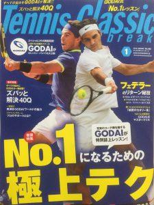 Tennis Classic break 1月号【プロアスレチックトレーナー武井敦彦オフィシャルブログ】