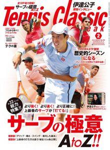 Tennis Classic break 2月号~ブレーキング力を高める~【プロアスレチックトレーナー武井敦彦オフィシャルブログ】