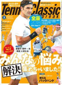 Tennis Classic break 3月号~Q&A特集~【プロアスレチックトレーナー武井敦彦オフィシャルブログ】