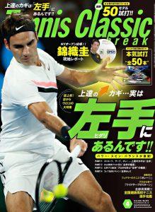 Tennis Classic break 4月号~フットワーク特集①~【プロアスレチックトレーナー武井敦彦オフィシャルブログ】