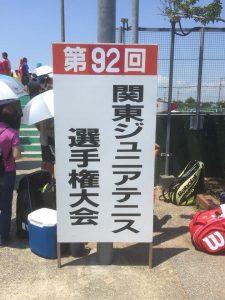 関東ジュニアテニス選手権【プロアスレチックトレーナー武井敦彦オフィシャルブログ】