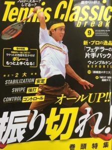 Tennis Classic break 9月号~フットワーク特集⑥~【プロアスレチックトレーナー武井敦彦オフィシャルブログ】