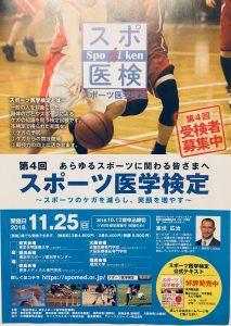 第4回 スポーツ医学検定【プロアスレチックトレーナー武井敦彦オフィシャルブログ】
