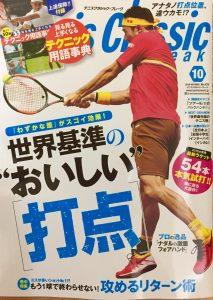 Tennis Classic break 10月号 ~ジョイント・バイ・ジョイントアプローチ 柔軟編~【プロアスレチックトレーナー武井敦彦オフィシャルブログ】