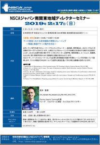 セミナーのお知らせ【プロアスレチックトレーナー武井敦彦オフィシャルブログ】