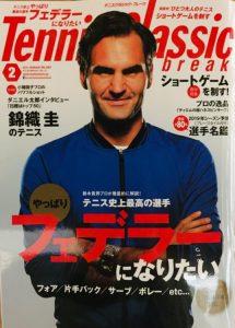 Tennis Classic break 2月号【プロアスレチックトレーナー武井敦彦オフィシャルブログ】