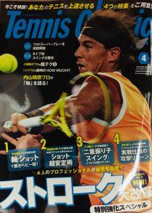 Tennis Classic break 4月号【プロアスレチックトレーナー武井敦彦オフィシャルブログ】