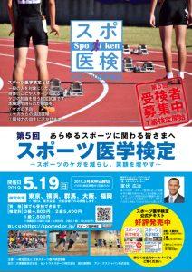 第5回スポーツ医学検定【プロアスレチックトレーナー武井敦彦オフィシャルブログ】