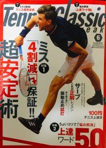 Tennis Classic break 6月号【プロアスレチックトレーナー武井敦彦オフィシャルブログ】