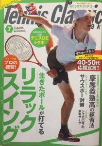 Tennis Classic break 7月号【プロアスレチックトレーナー武井敦彦オフィシャルブログ】