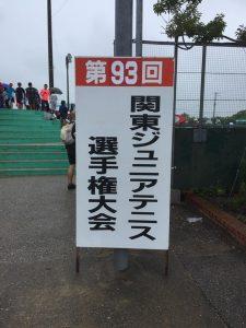 第93回 関東ジュニアテニス選手権大会【プロアスレチックトレーナー武井敦彦オフィシャルブログ】