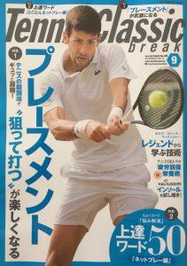 Tennis Classic break 9月号【プロアスレチックトレーナー武井敦彦オフィシャルブログ】