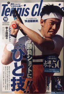 Tennis Classic break 連載最終回【プロアスレチックトレーナー武井敦彦オフィシャルブログ】