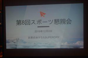 第8回スポーツ懇親会【プロアスレチックトレーナー武井敦彦オフィシャルブログ】