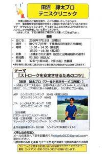 テニスクリニックのお知らせ【プロアスレチックトレーナー武井敦彦オフィシャルブログ】