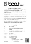 011 ファクトシート JPN ac2017