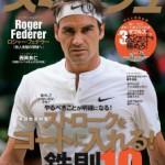 テニス雑誌スマッシュ 2016年3月号 表紙