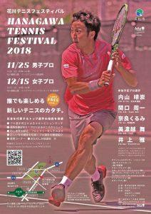 イベント開催〜【プロテニスプレイヤー井上雅オフィシャルブログ -miyabiemみやびーむ-】