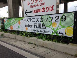 石垣島に着いたら歓迎の横断幕ʕ•̬͡•ʔ