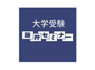 fujiiseminar_logo_w190