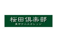 sakurada_tennis_club_w190
