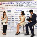 東レPPO2012出場選手決定記者発表会