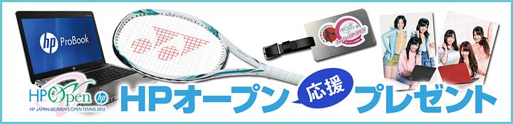 HPオープン応援プレゼント(テニス)