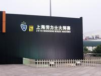 shanghai_masters_20101015.jpg