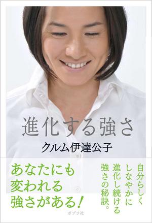 shinka_H1_obi.jpg