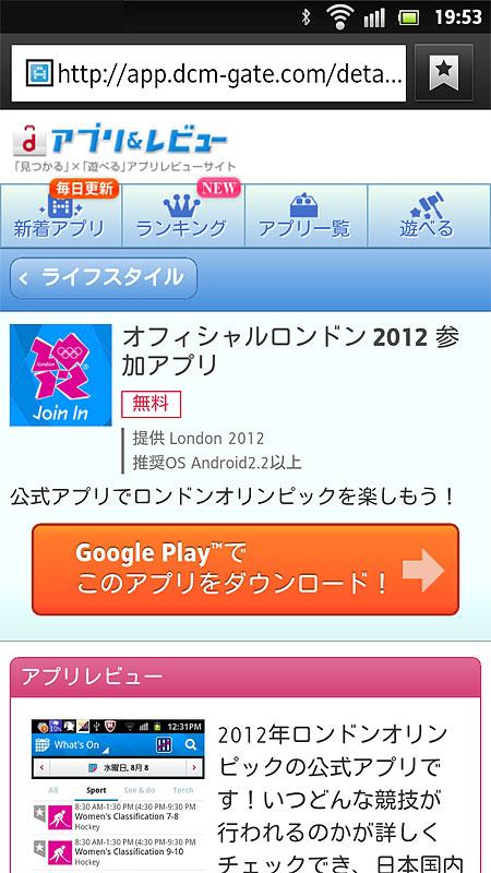 アプリ&レビューで対応OSのバージョンをチェックし、「Google Playでこのアプリをダウンロード」をタッチ