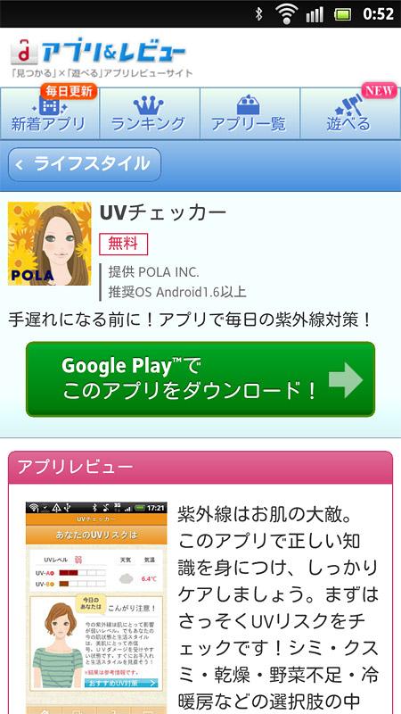 アプリ&レビューで対応OSのバージョンをチェックし、「Google Playでこのアプリをダウンロード!」をタッチ