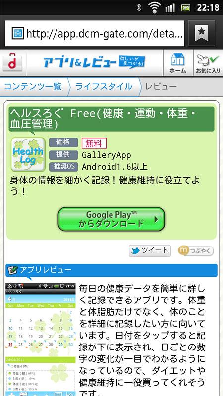 アプリ&レビューで対応OSのバージョンをチェックし、「Google Playからダウンロード」をタッチ