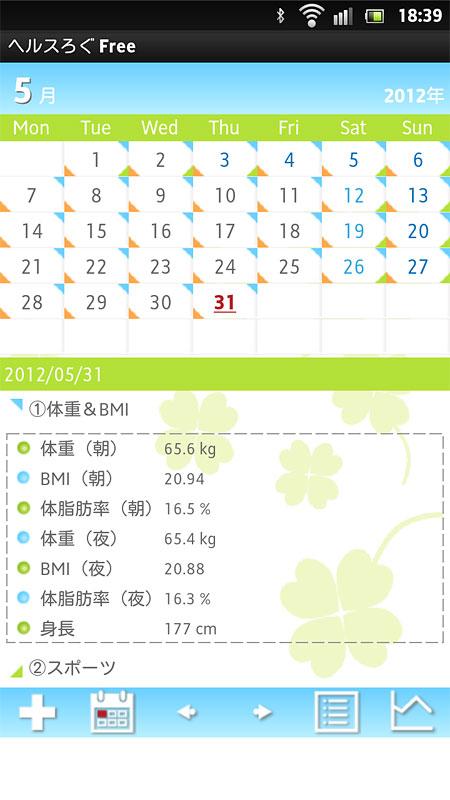 カレンダー形式のホーム画面