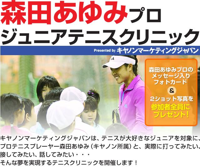 森田あゆみプロジュニアテニスクリニック