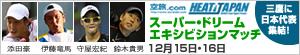 空旅,com HEAT JAPAN(テニス)