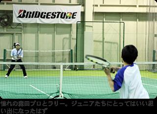 憧れの森田プロとラリー。ジュニアたちにとってはいい思い出になったはず