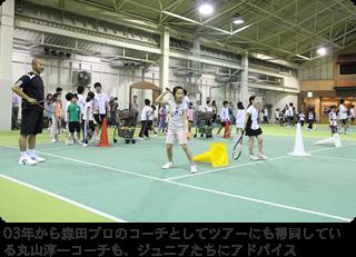 03年から森田プロのコーチとしてツアーにも帯同している丸山淳一コーチも、ジュニアたちにアドバイス