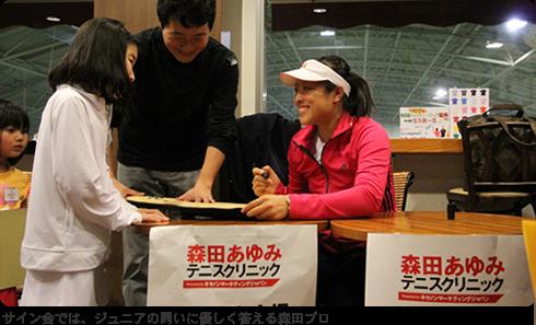 サイン会では、ジュニアの問いに優しく答える森田プロ