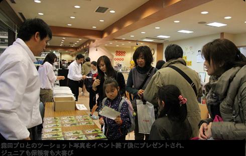 イベントの最中に森田プロとのツーショット写真をイベント終了後にプレゼントされ、ジュニアも保護者も大喜び