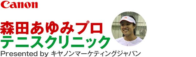 森田あゆみプロ テニスクリニック Presented by キヤノンマーケティングジャパン