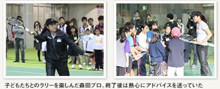 子どもたちとのラリーを楽しんだ森田プロ。終了後は熱心にアドバイスを送っていた