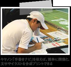 キヤノン「手書きナビ」を使えば、簡単に画像と、 文字やイラストを合成プリントできる