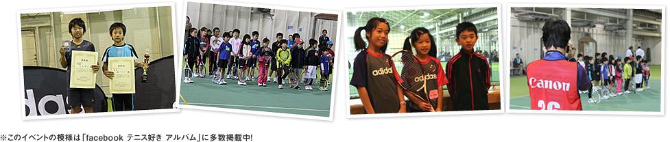 ※このイベントの模様は「facebook テニス好き アルバム」に多数掲載中!