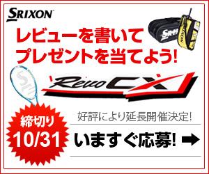 SRIXON REVO CX ラケットレビュー