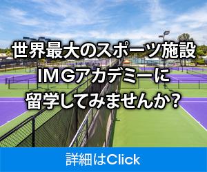 IMGテニス留学バナー