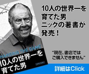 ニックボロテリー、10人の世界一を育てた男